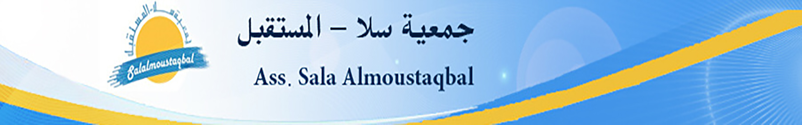 جمعية سلا المستبقل